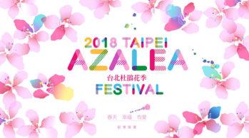 2018台北杜鵑花季 TAIPEI AZALEA FESTIVAL