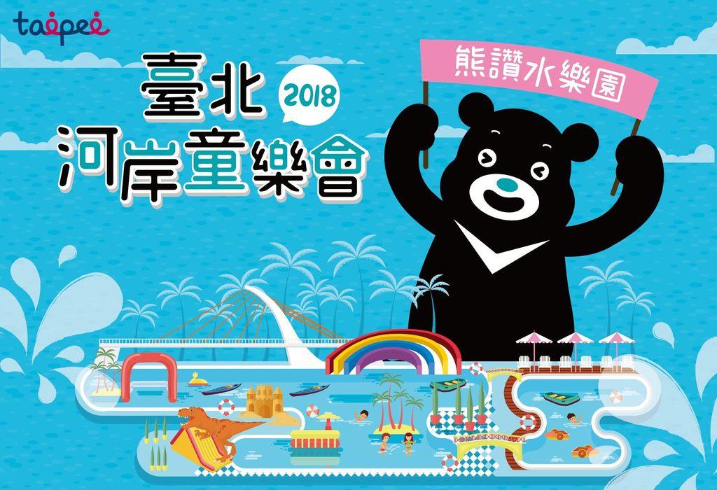 2018臺北河岸童樂會7月14日起舉行9天 熊讚邀請市民6月30日上午9時網路報名